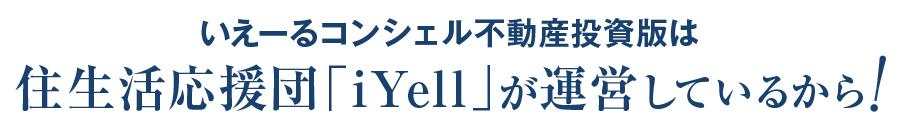 住生活応援団「iYell」が運営しているから