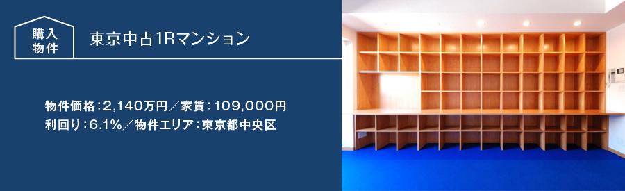 東京中古1Rマンション