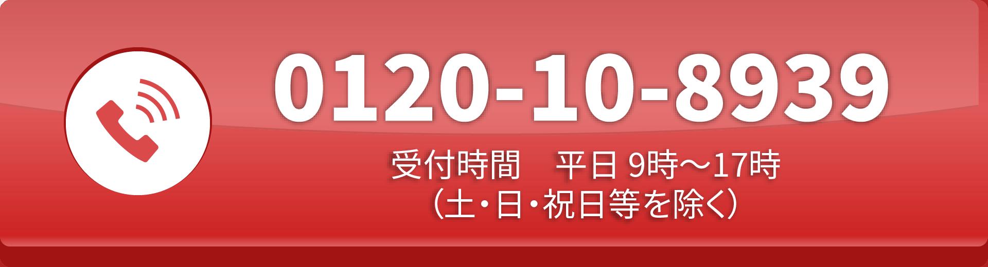 0120-10-8939