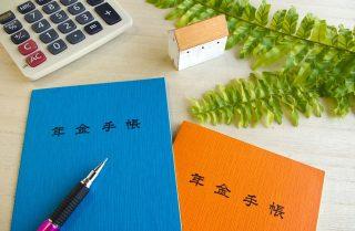 【簡単マニュアル】会社を退職したら、年金の切り替え手続きが必要!手順と必要なものは?