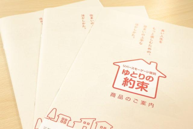 プロ直伝! 三菱UFJ信託銀行のリバースモーゲージ『ゆとりの約束』の特長と活用例