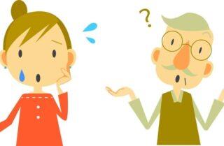 親が認知症かもしれないと思った時に家族が取るべき行動は?