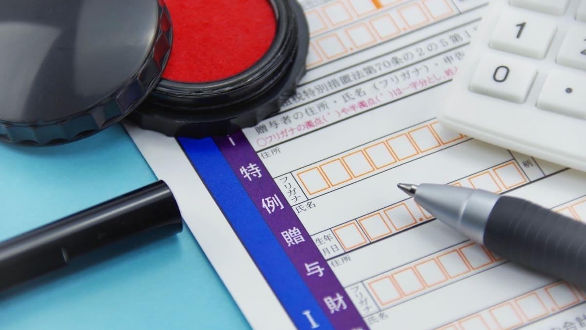 贈与税の非課税措置の申請手続き