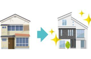家の建て替えの費用や相場は?押さえておきたい5つのポイント